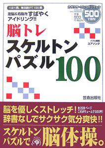 脳トレスケルトンパズル100