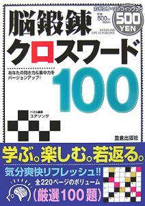 脳鍛錬クロスワード100