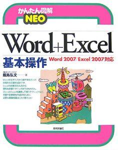 Word+Excel基本操作