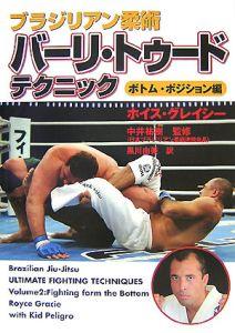 ホイス・グレイシー『ブラジリアン柔術 バーリ・トゥードテクニック ボトム・ポジション編』