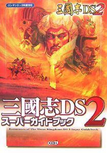 三國志DS2 スーパーガイドブック