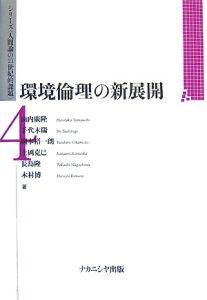 『環境倫理の新展開』岡本裕一朗