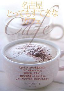 名古屋とってもすてきなカフェ