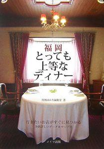 福岡とっても上等なディナー