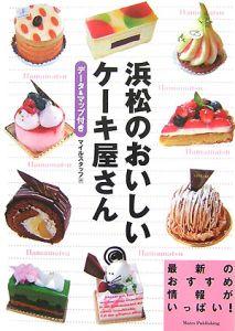 浜松のおいしいケーキ屋さん データ&マップ付き