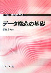 『データ構造の基礎 ライブラリ・情報学コアテキスト4』平田富夫