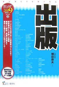 出版 2009