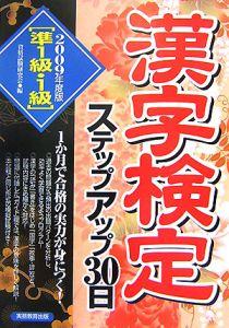 準1級・1級 漢字検定 ステップアップ30日 2009