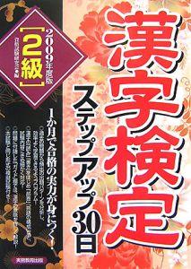 2級 漢字検定 ステップアップ30日 2009