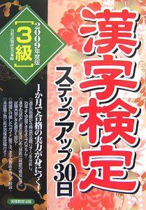 3級 漢字検定 ステップアップ30日 2009