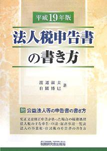 法人税申告書の書き方 平成19年