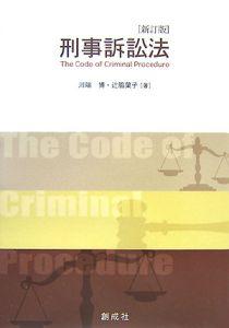 刑事訴訟法<新訂版>