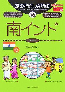 旅の指さし会話帳 南インド タミル語