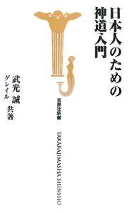 日本人のための神道入門
