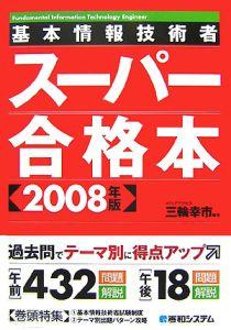 基本情報技術者 スーパー合格本 2008