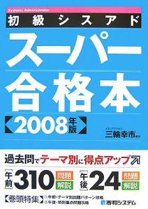 初級シスアド スーパー合格本 2008