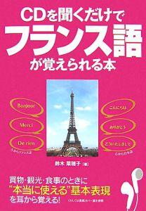 CDを聞くだけでフランス語が覚えられる本
