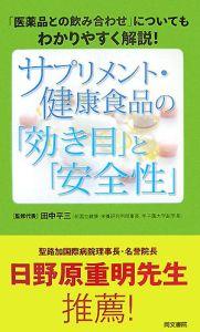 『サプリメント・健康食品の「効き目」と「安全性」』田中平三