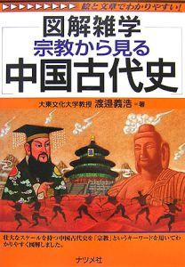 図解雑学・宗教から見る中国古代史
