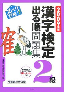 ズバリ合格!漢字検定2級出る順問題集 2009