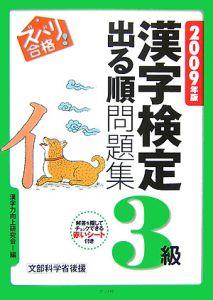 ズバリ合格!漢字検定3級出る順問題集 2009