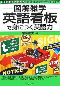 図解雑学 英語看板で身につく英語力