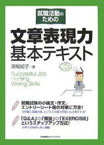 就職活動のための 文章表現力基本テキスト