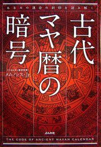 古代マヤ暦の暗号