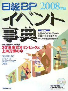 日経BPイベント事典 2008