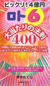 ビックリ!4億円「ロト6」大当たりの法則400