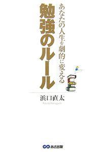 『あなたの人生を劇的に変える勉強のルール』浜口直太
