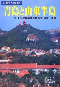 旅名人ブックス 青島と山東半島