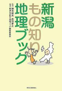 『新潟もの知り地理ブック』鈴木郁夫