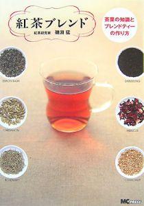 紅茶ブレンド