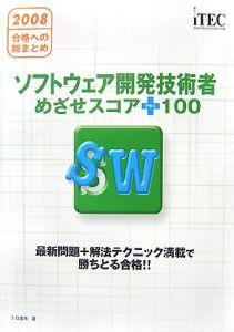 情報処理技術者試験対策書 ソフトウェア開発技術者 めざせスコア+100 2008