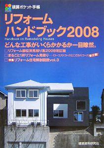 リフォームハンドブック 2008