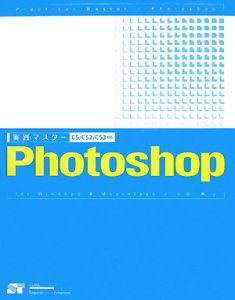 『実践マスターPhotoshop for Windows&Macintosh』小泉茜