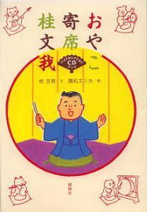 おやこ寄席 桂文我 ベストセレクションCDブック