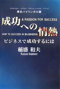 成功への情熱 ビジネスで成功するには