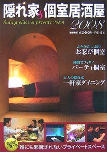 隠れ家&個室居酒屋<首都圏版> 2008