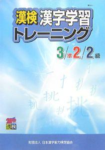 漢検漢字学習トレーニング 3/準2/2級