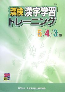 漢検漢字学習トレーニング 5/4/3級