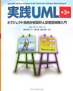 実践UML<第3版>