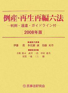 倒産・再生再編六法 2008