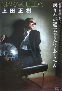 『戻りたい過去なんてあらへん』上田正樹