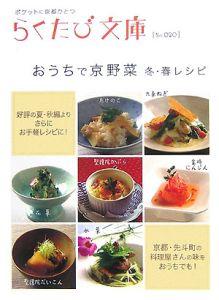 らくたび文庫 おうちで京野菜 冬・春レシピ