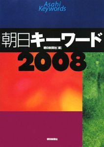 朝日キーワード 2008