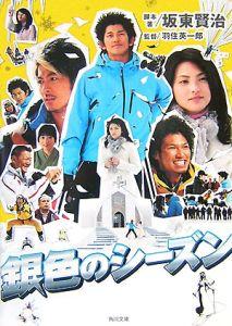 『銀色のシーズン』坂東賢治
