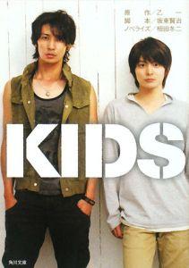『KIDS』坂東賢治