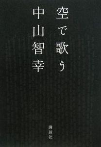 『空で歌う』中山智幸